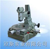 大型工具显微镜JGX-2(性价比高) JGX-2