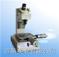 工具显微镜IM(性价比高) IM