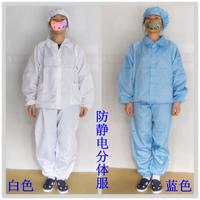 佳創凈化防靜電分體服生產廠家