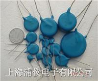 CT81 Y5T系列圓板形高壓陶瓷電容 CT81 Y5T系列圓板形高壓陶瓷電容