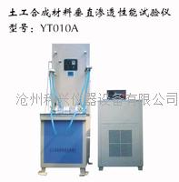 YT010A土工合成材料垂直渗透性能试验仪