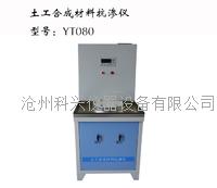 YT080土工布合成材料抗渗仪 YT080型