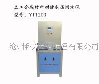 土工布膜耐静水压测试仪 YT1203型