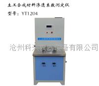YT1204土工合成材料渗透系数测试仪 YT1204型