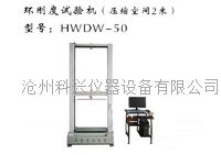 环刚度试验机(压缩空间2.0米) HWDW-50型