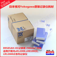 B9585AH-KC記錄紙