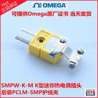 SMPW-K-M熱電偶插頭+PCLM-SMP金屬護線夾