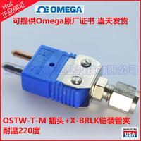 OSTW-T-M熱電偶插頭+單只鎧裝金屬固定夾X-BRLK