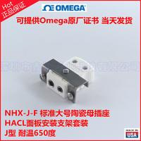 NHX-J-F陶瓷熱電偶插座+HACL面板安裝支架