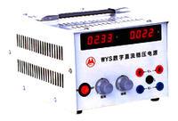 WYS系列数字直流稳压电源 WYS-305