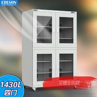 电子防潮柜 干燥柜