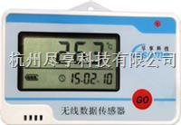 無線溫度采集器-帶顯示 GS-W10