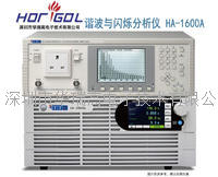 諧波電流電壓波動和閃爍測試系統