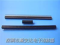 排母 間距1.27mm2.0mm2.54mm