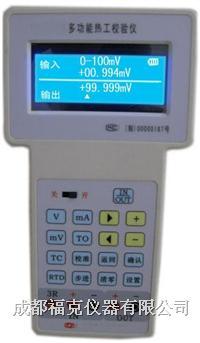 多功能热工校验仪 TYVD3000A
