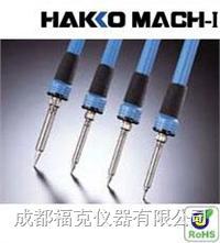 恒温焊铁 HAKKO921