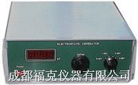 高精度静电发生器 BJEST802A