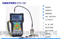 便攜式無耦合測厚儀 GETG-100