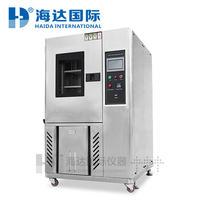 线材专用恒温恒湿试验箱厂家 HD-E702-1200T