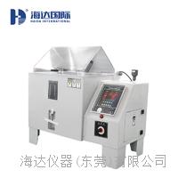 盐雾试验设备 HD-E808-60