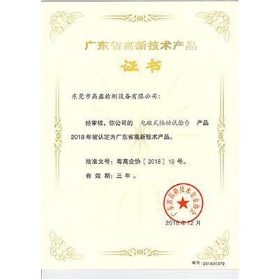 電磁式振動試驗臺高新技術產品證書