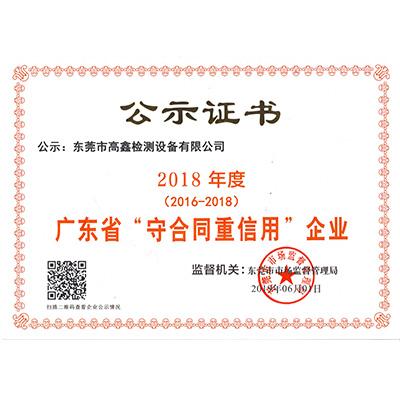 廣東省守合同重信用企業證書