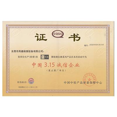 中國3.15誠信企業證書