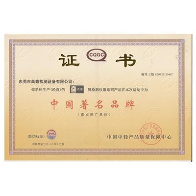中國杰出品牌證書
