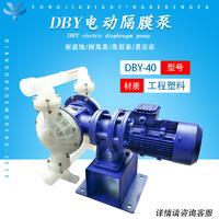塑料防爆电动隔膜泵
