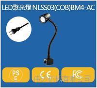 NLSS03(COB)BM4-AC/814024機床照明燈工作燈 日本NIKKI NLSS03(COB)BM4-AC