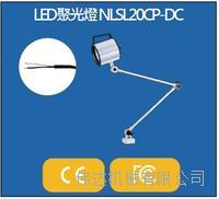 NLSL20CP-DC/811051機床照明燈工作燈 日本NIKKI NLSL20CP-DC