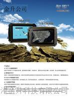智图GPS P20三防平板电脑GIS数据采集器