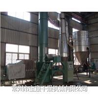 干燥设备-旋转闪蒸干燥机 XSG-6