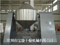 W-Series Double Conical Mixer ,food machinery,dryer machinery W-500