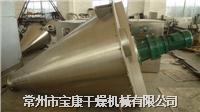 双螺旋锥形混料机厂家 DSH-1000