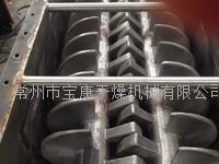 生化污泥空心桨叶干燥机