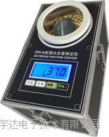 黑龍江大豆蛋白測試儀/大豆蛋白儀/大豆蛋白測定儀/蛋白質檢測儀 DH-A