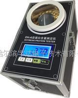 便攜式大豆蛋白測定儀/大豆蛋白測量儀/大豆蛋白含量分析儀/大豆蛋白質測試儀 DH-A