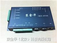 CMIX-4PIO 485转以太网 232转以太网 串口服务器 以太网IO开关量服务器 EIO开关量控制器 IO采集