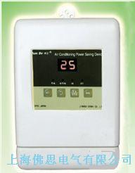 空调冰箱冷柜专用节电器空调冰箱冷柜专用节电器