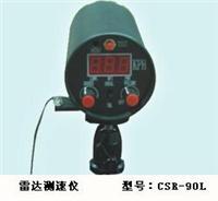 雷達測速儀 CSR-90L
