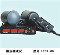 車載雷達探速器 CSR-88