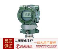 EJA530A智能壓力變送器