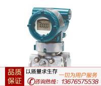 EJX430A壓力變送器