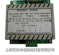 單相變頻器 RZSD832