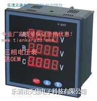 AT28V-9T2,AT28V-9T3三相电压表