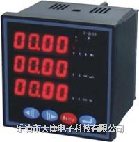 PD1134Z-9SY,PD1134Z-2SY多功能网络电力仪表 PD1134Z-9SY,PD1134Z-2SY