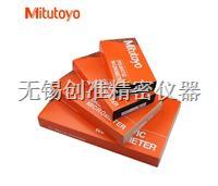 日本三豐Mitutoyo數顯外徑千分尺293-242 50-75mm