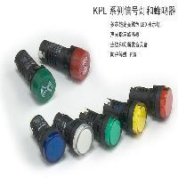 凯昆--指示灯和蜂鸣器-KPL系列