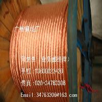供应铜绞线13600023420图